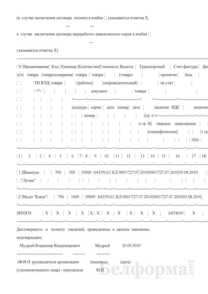Пример заполнения заявления о ввозе товаров и уплате косвенных налогов. Страница 3
