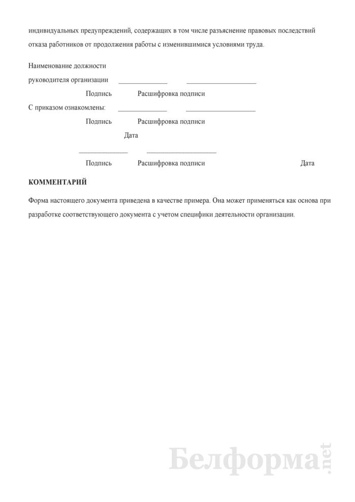 Примерная форма приказа о введении новых условий оплаты труда (без применения ЕТС). Страница 2