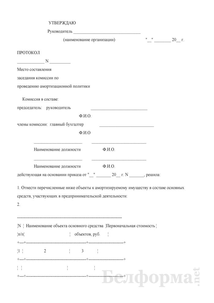 Примерная форма протокола заседания комиссии по проведению амортизационной политики. Страница 1