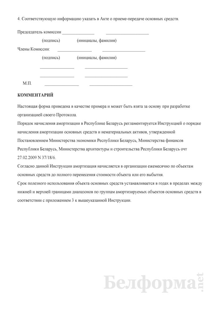 Примерная форма протокола заседания комиссии по проведению амортизационной политики. Страница 3