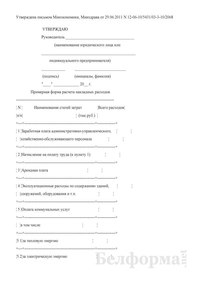 Примерная форма расчета накладных расходов (при расчете тарифов на платную медицинскую услугу). Страница 1