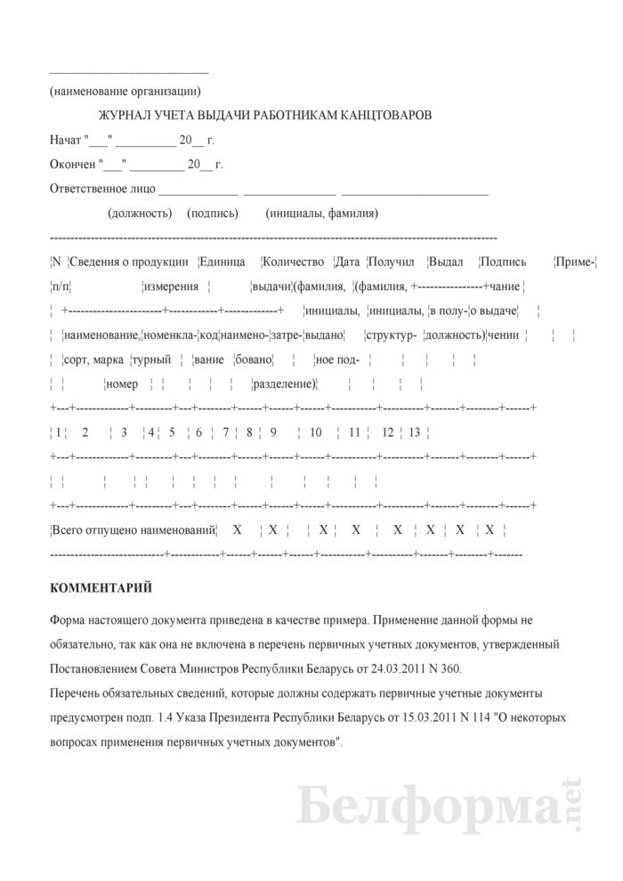 Примерная форма журнала учета выдачи работникам канцтоваров. Страница 1
