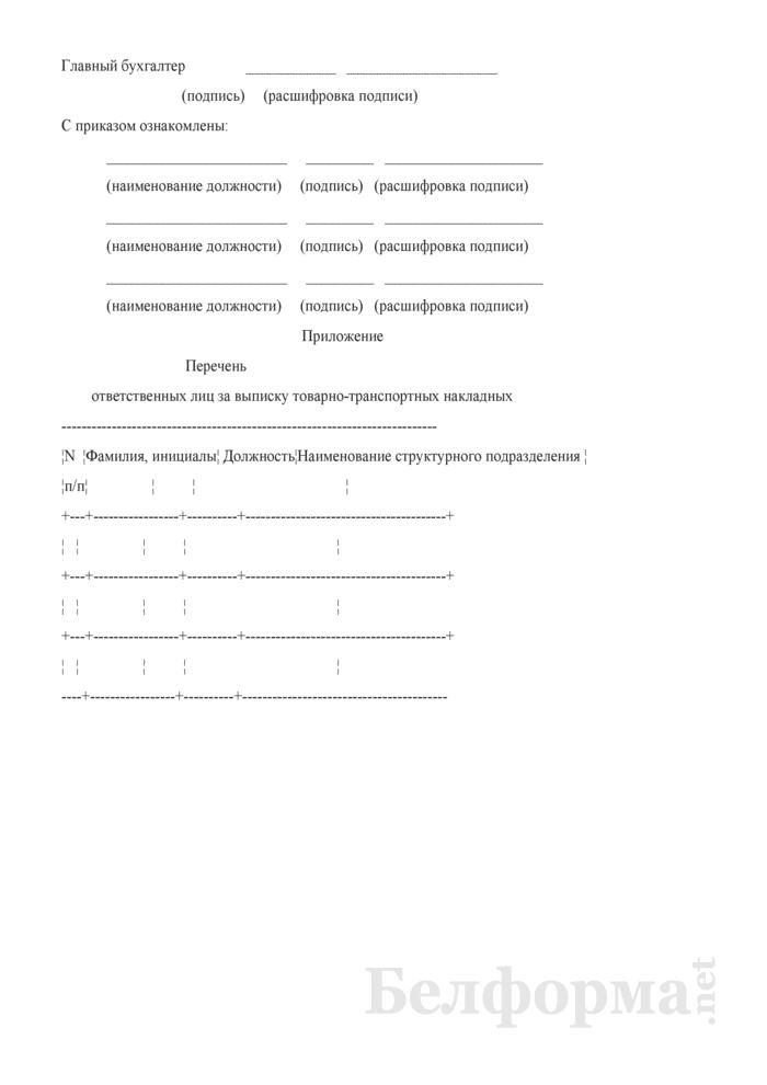 Примерный образец приказа о назначении ответственных лиц за ведение учета и хранение бланков строгой отчетности. Страница 2