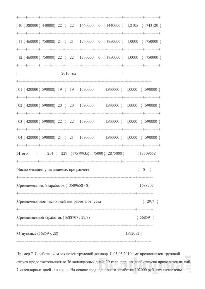 Примеры расчета среднедневного заработка и отпускных. Страница 11