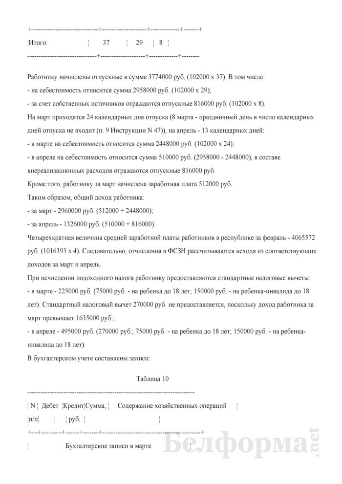 Примеры расчета среднедневного заработка и отпускных. Страница 18