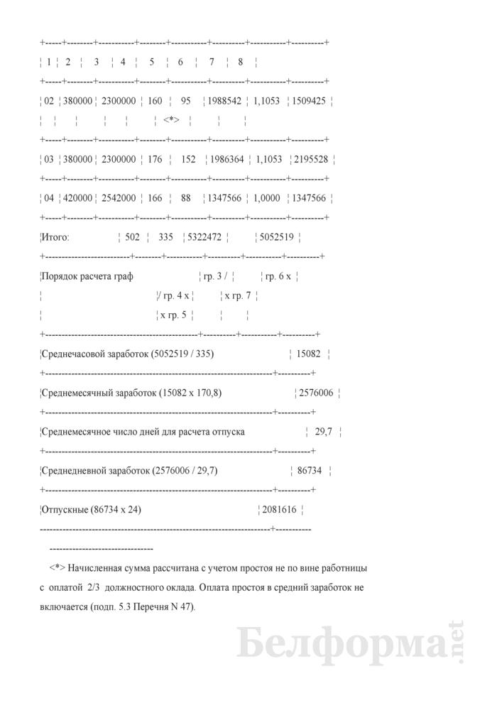 Примеры расчета среднедневного заработка и отпускных. Страница 3
