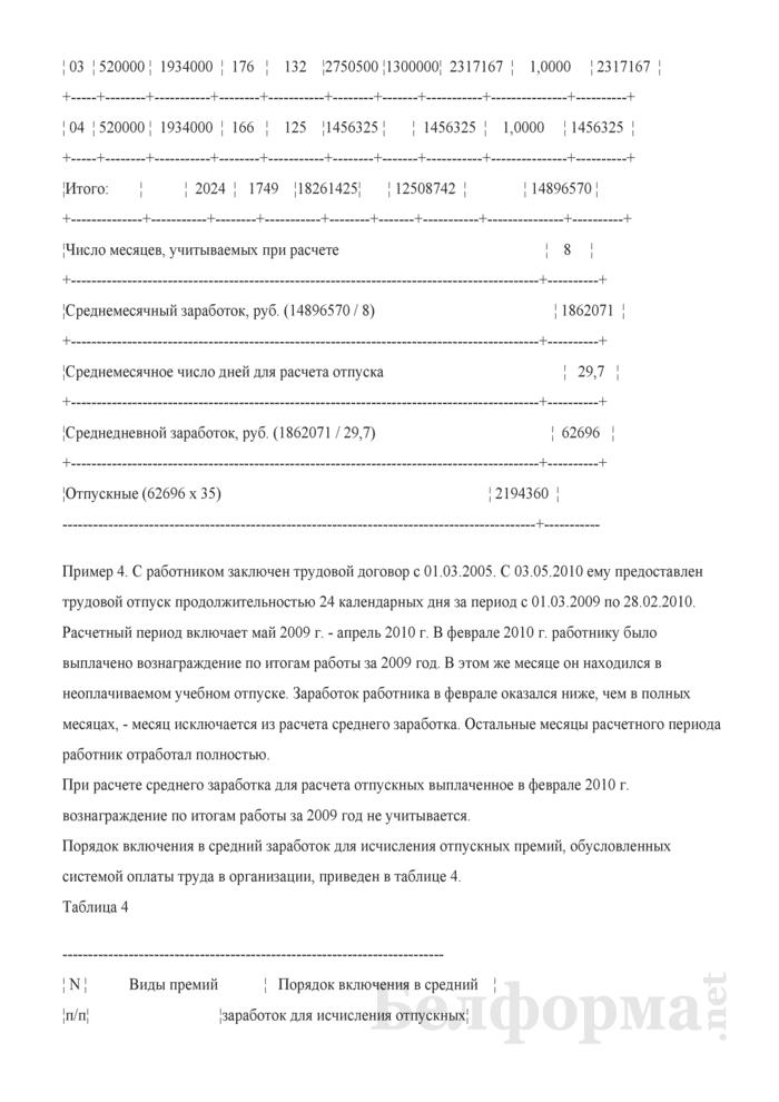 Примеры расчета среднедневного заработка и отпускных. Страница 6
