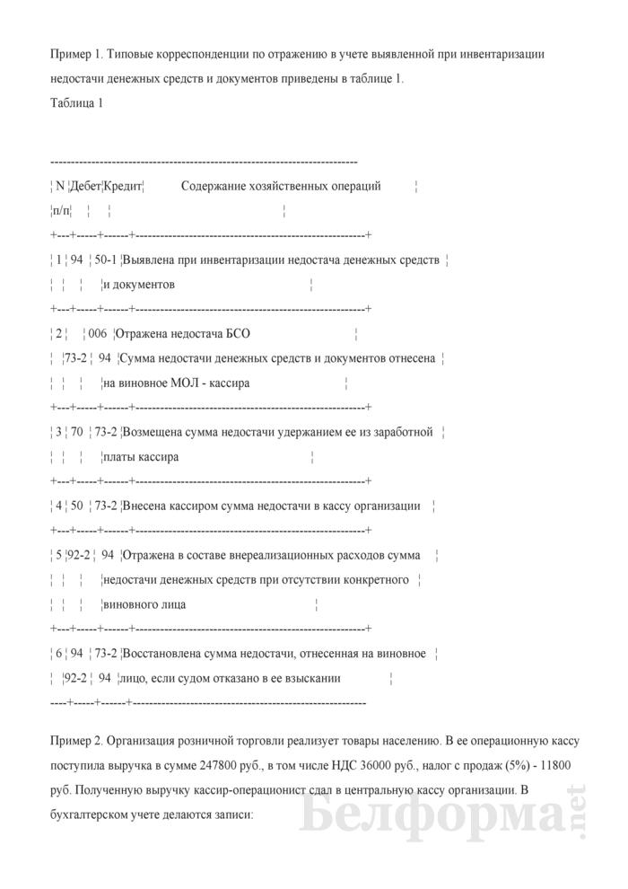 Примеры записей в бухгалтерском учете. Страница 1
