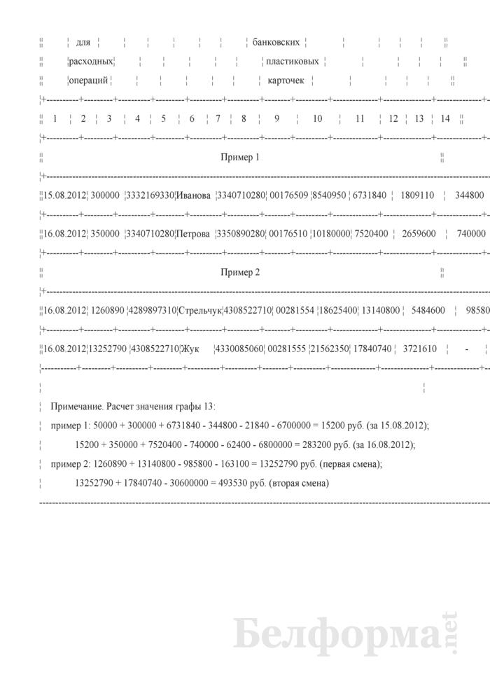 Примеры заполнения книги кассира за рабочий день и рабочую смену. Страница 3