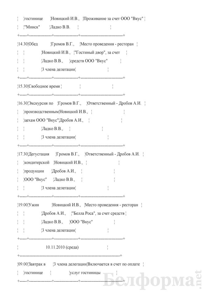 Программа пребывания иностранной делегации и сопровождающих лиц и проведения переговоров. Страница 2