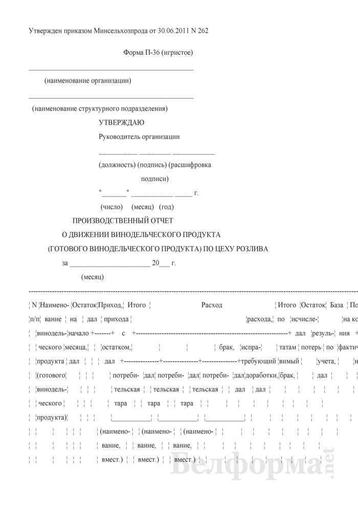 Производственный отчет о движении винодельческого продукта (готового винодельческого продукта) по цеху розлива (Форма П-36 (игристое)). Страница 1