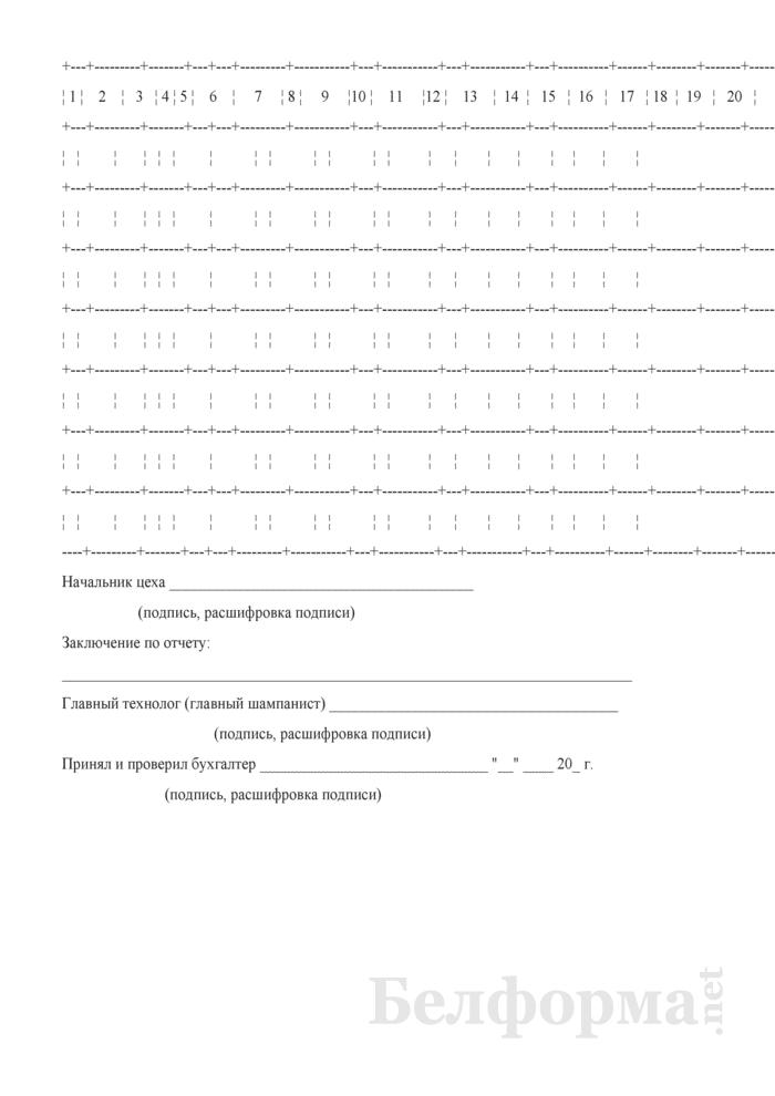 Производственный отчет о движении винодельческого продукта (готового винодельческого продукта) по цеху розлива (Форма П-36 (игристое)). Страница 2