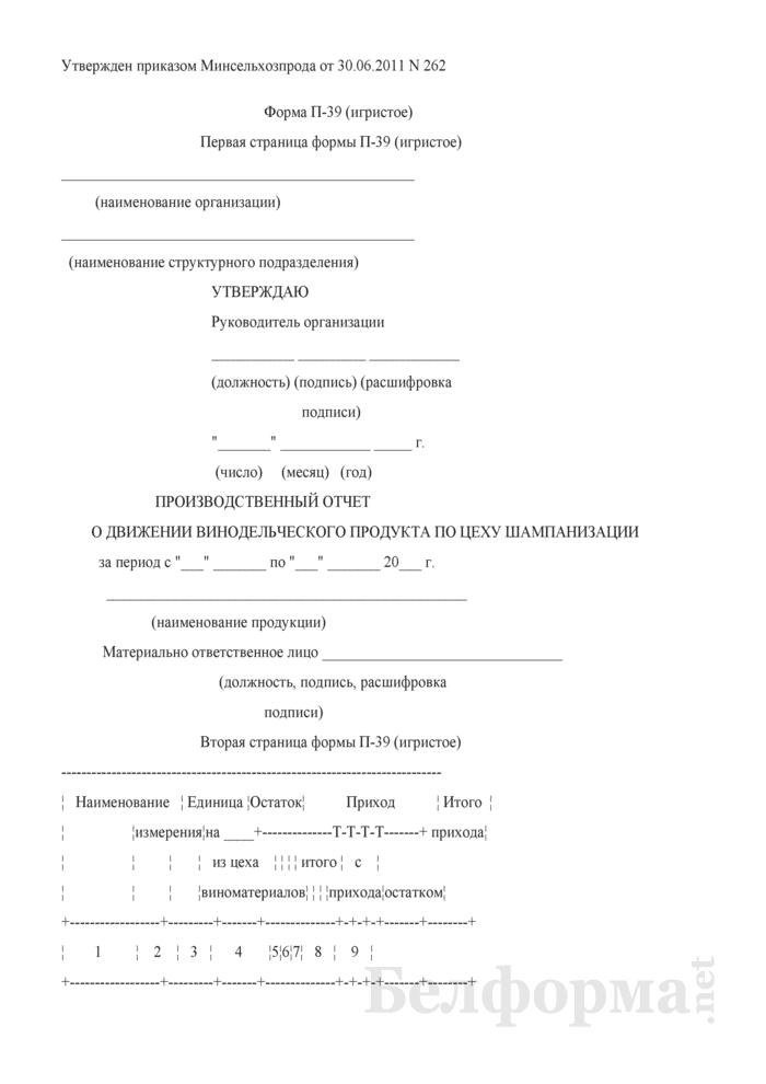 Производственный отчет о движении винодельческого продукта по цеху шампанизации (Форма П-39 (игристое)). Страница 1