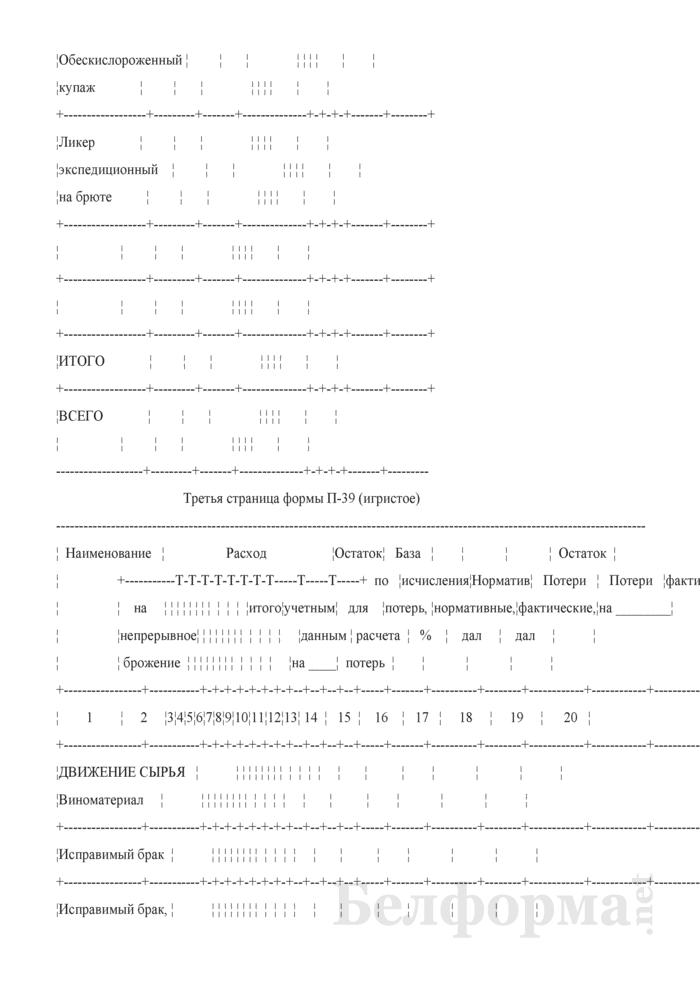Производственный отчет о движении винодельческого продукта по цеху шампанизации (Форма П-39 (игристое)). Страница 3