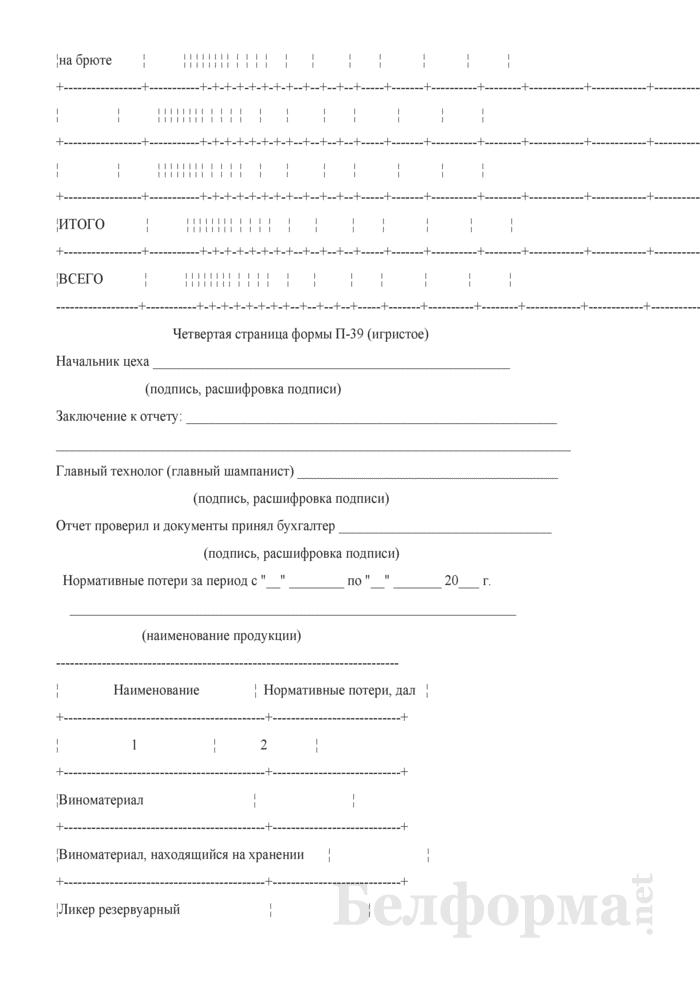 Производственный отчет о движении винодельческого продукта по цеху шампанизации (Форма П-39 (игристое)). Страница 5
