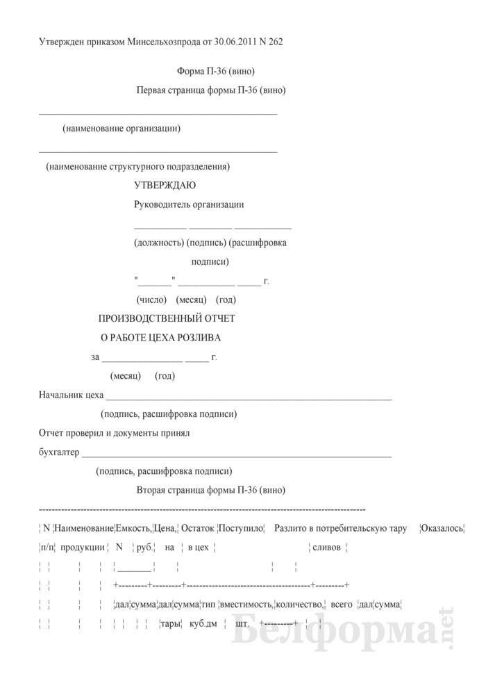 Производственный отчет о работе цеха розлива (Форма П-36 (вино)). Страница 1