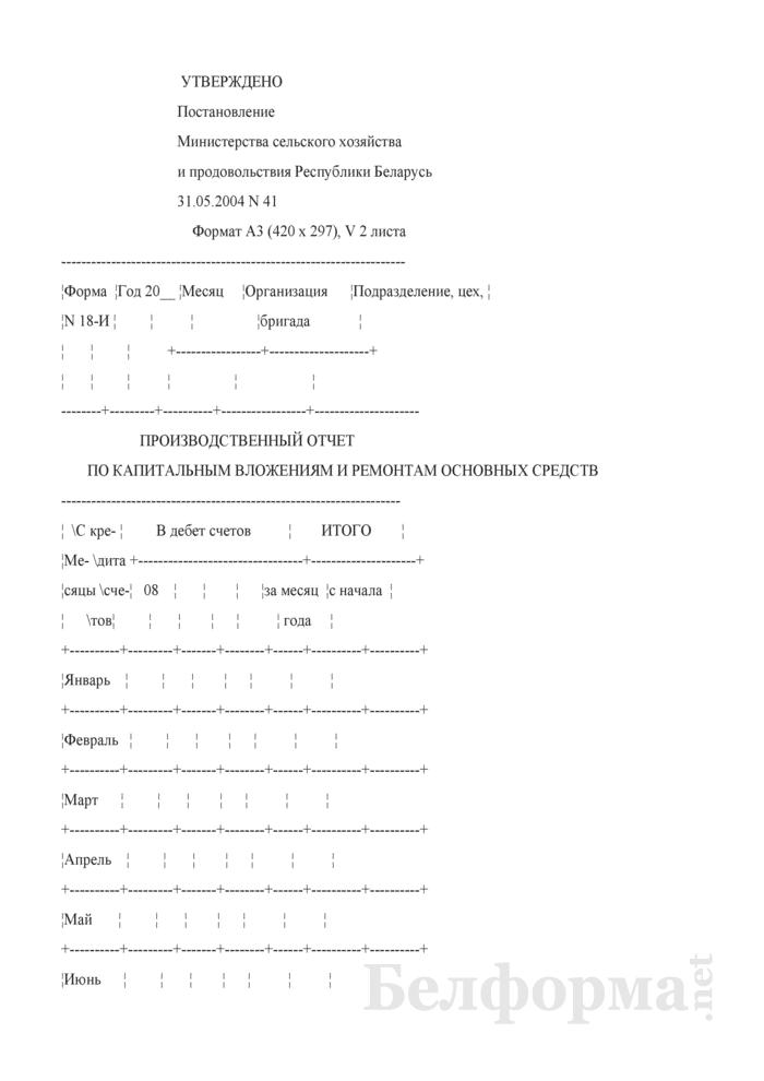 Производственный отчет по капитальным вложениям и ремонтам основных средств. Форма № 18-И. Страница 1