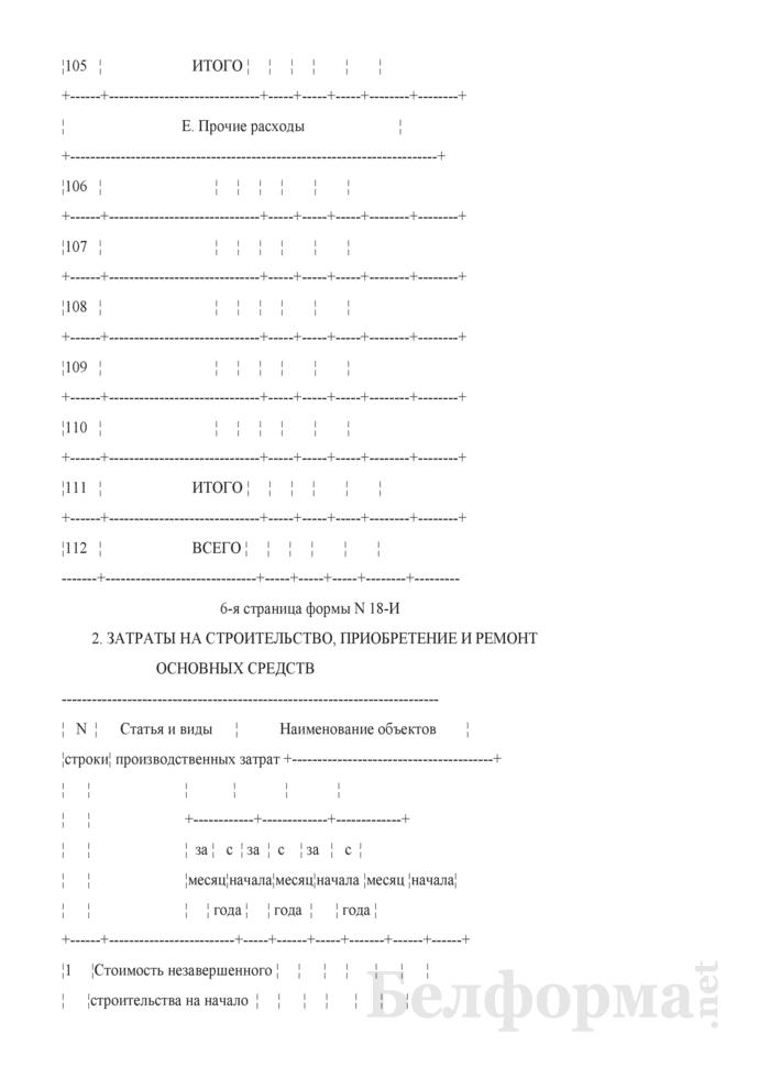 Производственный отчет по капитальным вложениям и ремонтам основных средств. Форма № 18-И. Страница 11