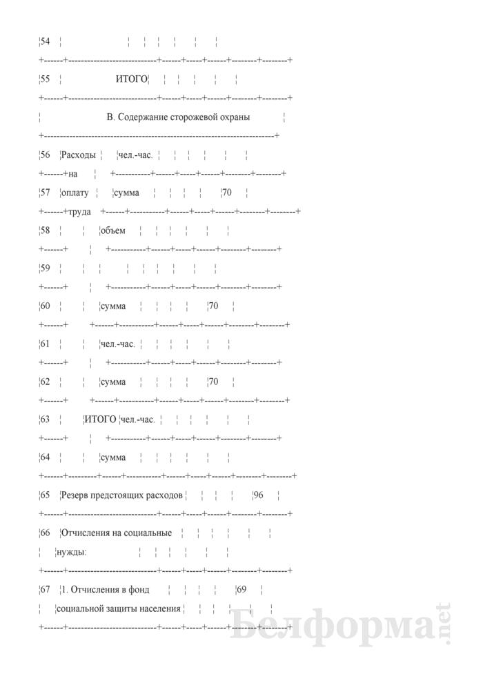 Производственный отчет по капитальным вложениям и ремонтам основных средств. Форма № 18-И. Страница 7