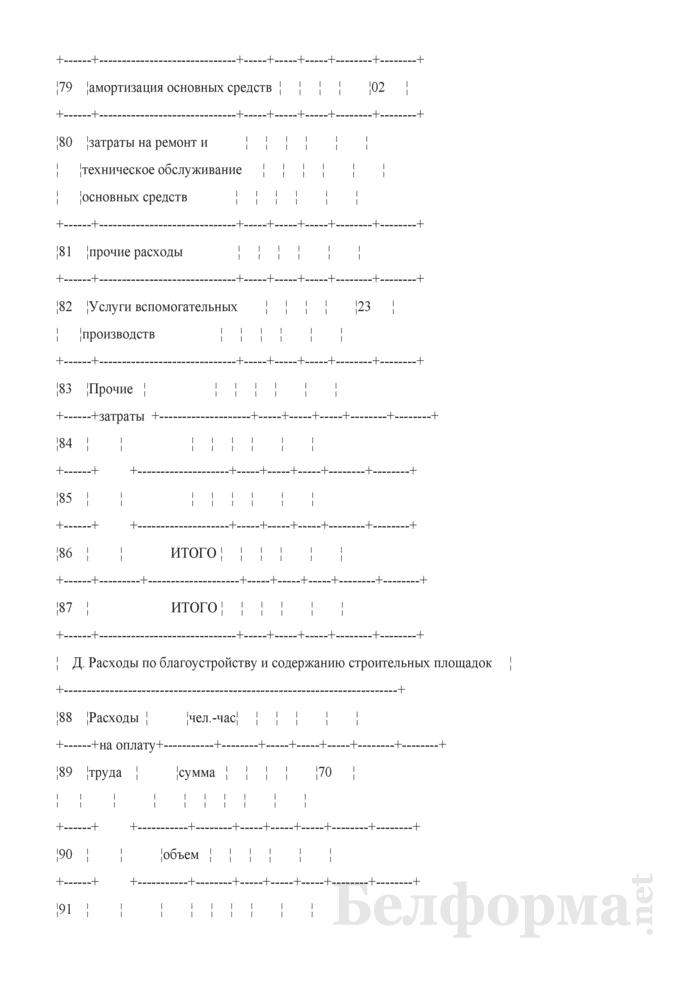 Производственный отчет по капитальным вложениям и ремонтам основных средств. Форма № 18-И. Страница 9