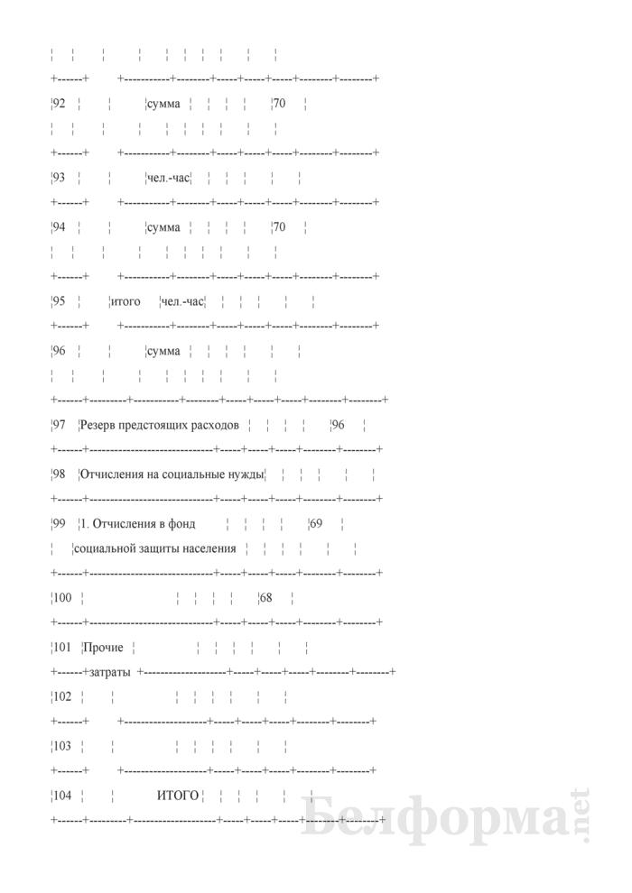 Производственный отчет по капитальным вложениям и ремонтам основных средств. Форма № 18-И. Страница 10