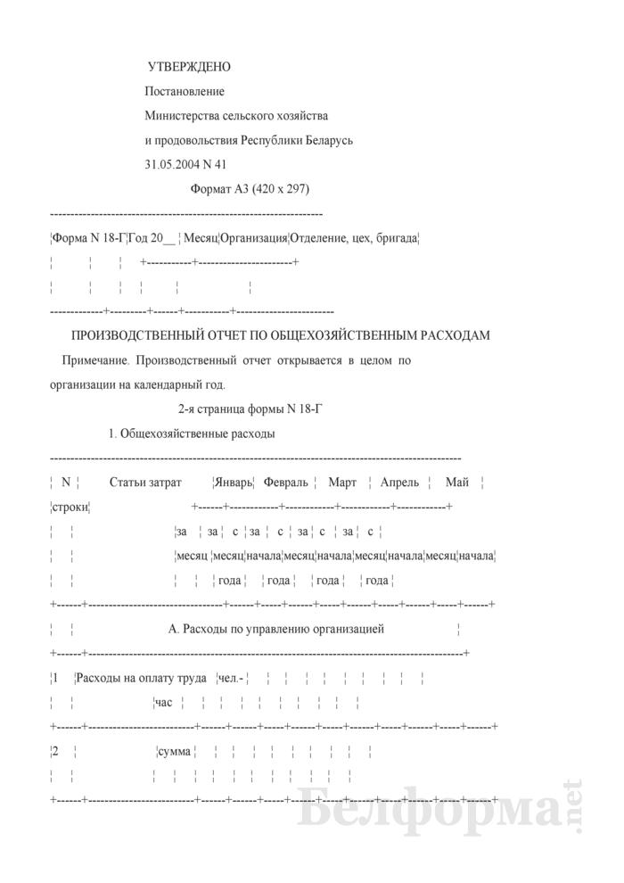 Производственный отчет по общехозяйственным расходам. Форма № 18-Г. Страница 1