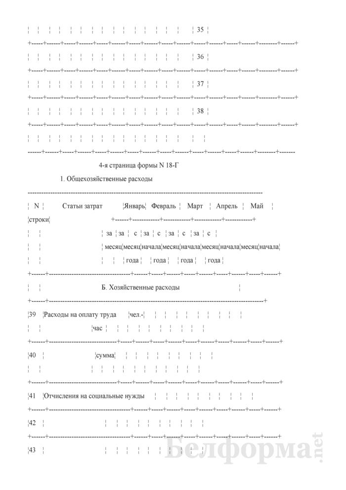 Производственный отчет по общехозяйственным расходам. Форма № 18-Г. Страница 7