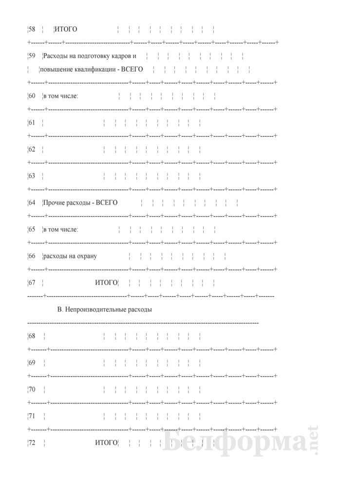 Производственный отчет по общехозяйственным расходам. Форма № 18-Г. Страница 9