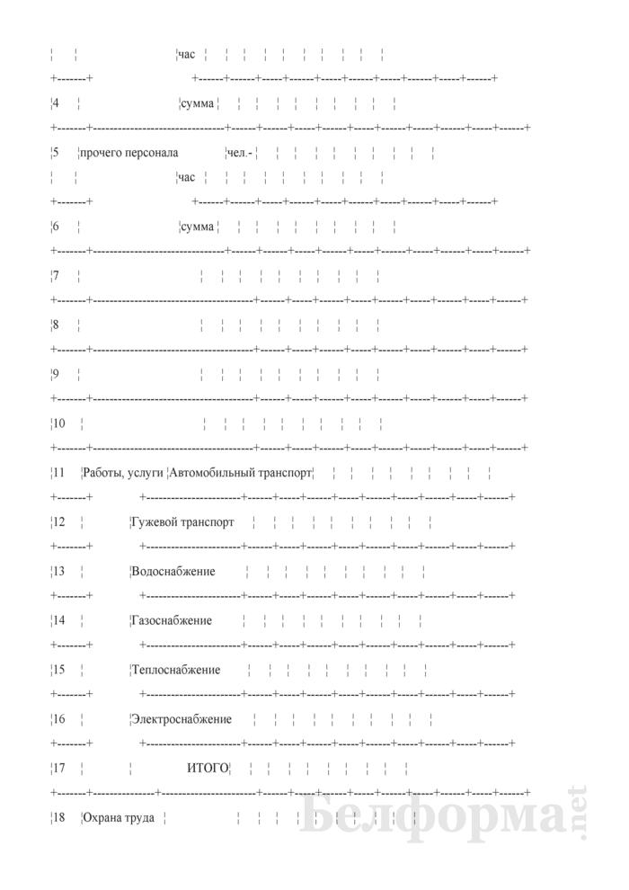 Производственный отчет по общепроизводственным расходам. Форма № 18-Д. Страница 2