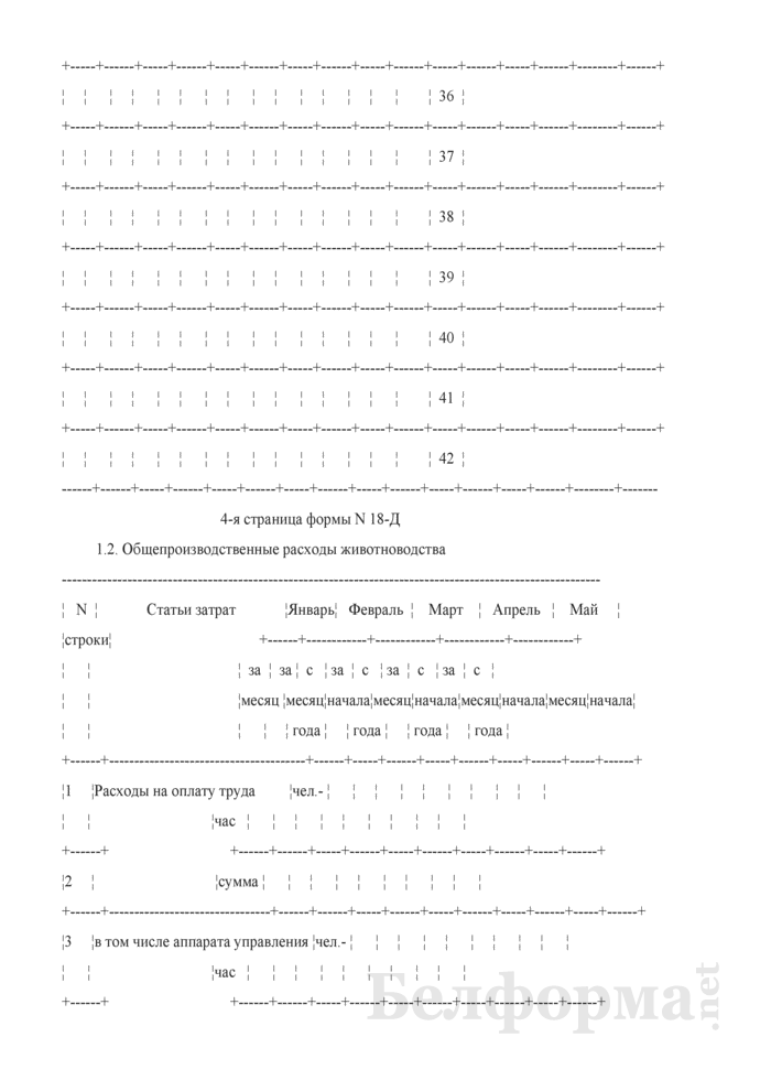 Производственный отчет по общепроизводственным расходам. Форма № 18-Д. Страница 7