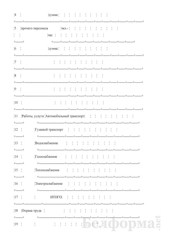 Производственный отчет по общепроизводственным расходам. Форма № 18-Д. Страница 8