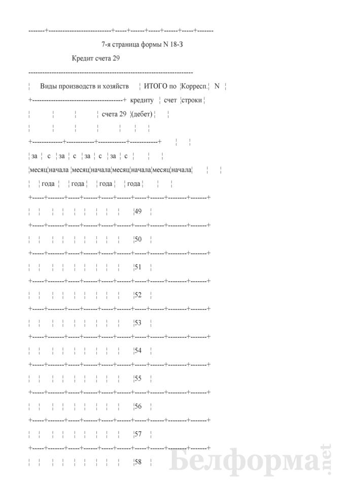Производственный отчет по прочим производствам и хозяйствам. Форма № 18-З. Страница 19