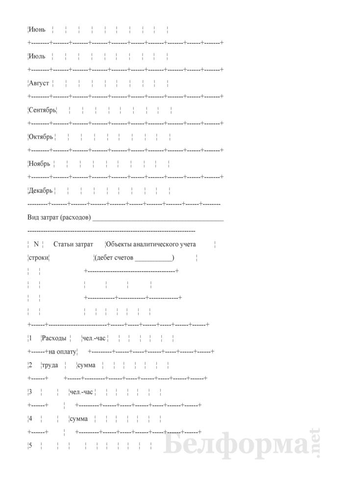 Производственный отчет по прочим видам затрат (расходов). Форма № 18-Ж. Страница 2