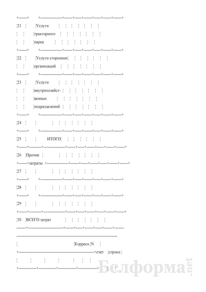 Производственный отчет по прочим видам затрат (расходов). Форма № 18-Ж. Страница 4
