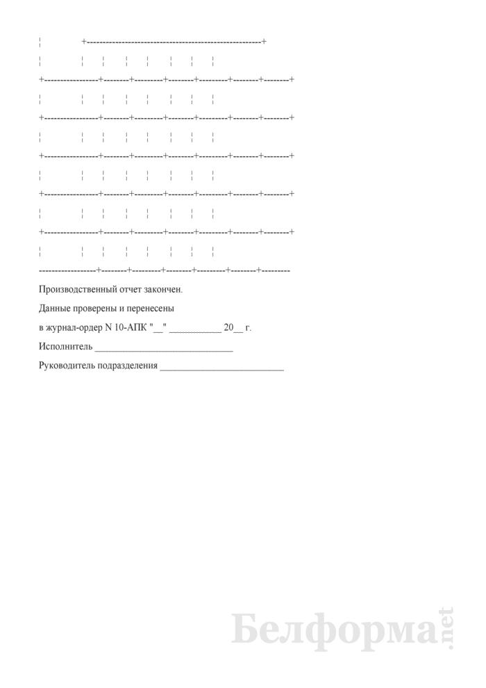 Производственный отчет по прочим видам затрат (расходов). Форма № 18-Ж. Страница 8