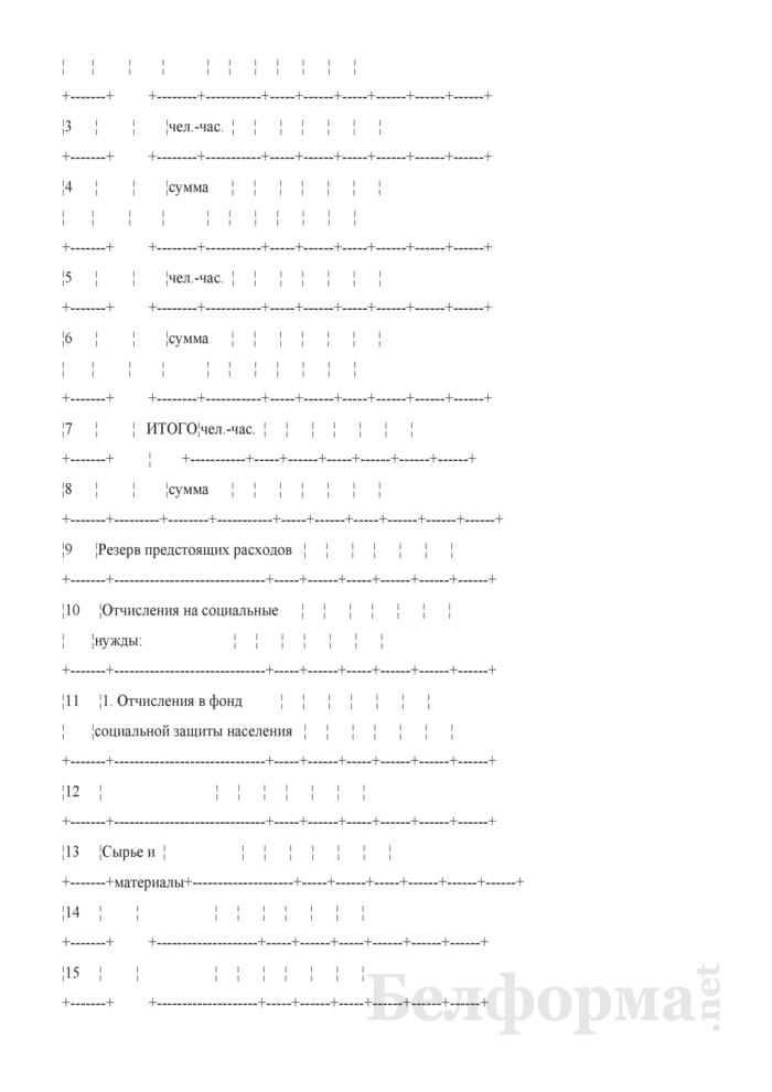 Производственный отчет по промышленным производствам. Форма № 18-Б. Страница 2