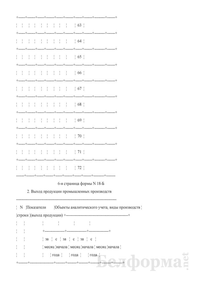 Производственный отчет по промышленным производствам. Форма № 18-Б. Страница 12