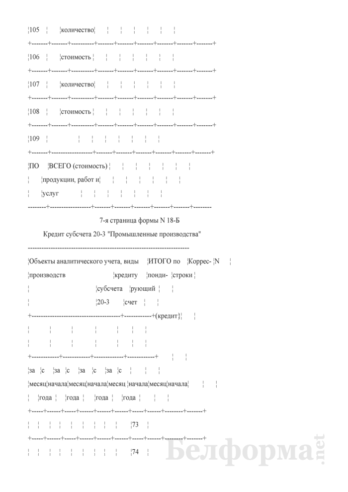 Производственный отчет по промышленным производствам. Форма № 18-Б. Страница 15