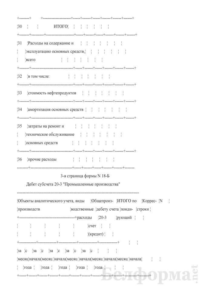 Производственный отчет по промышленным производствам. Форма № 18-Б. Страница 4