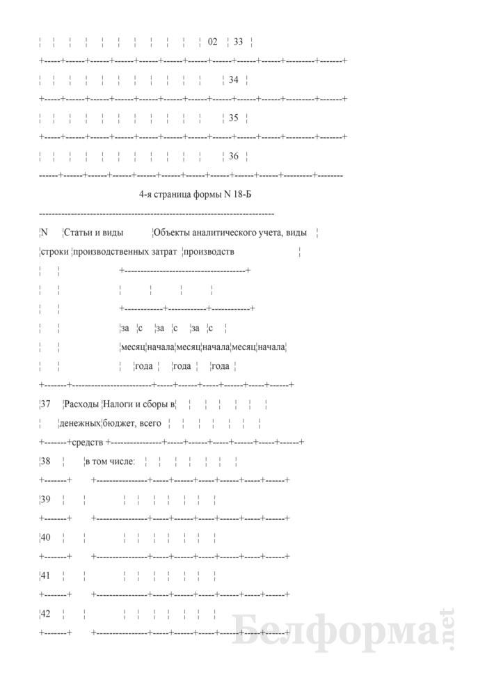 Производственный отчет по промышленным производствам. Форма № 18-Б. Страница 7