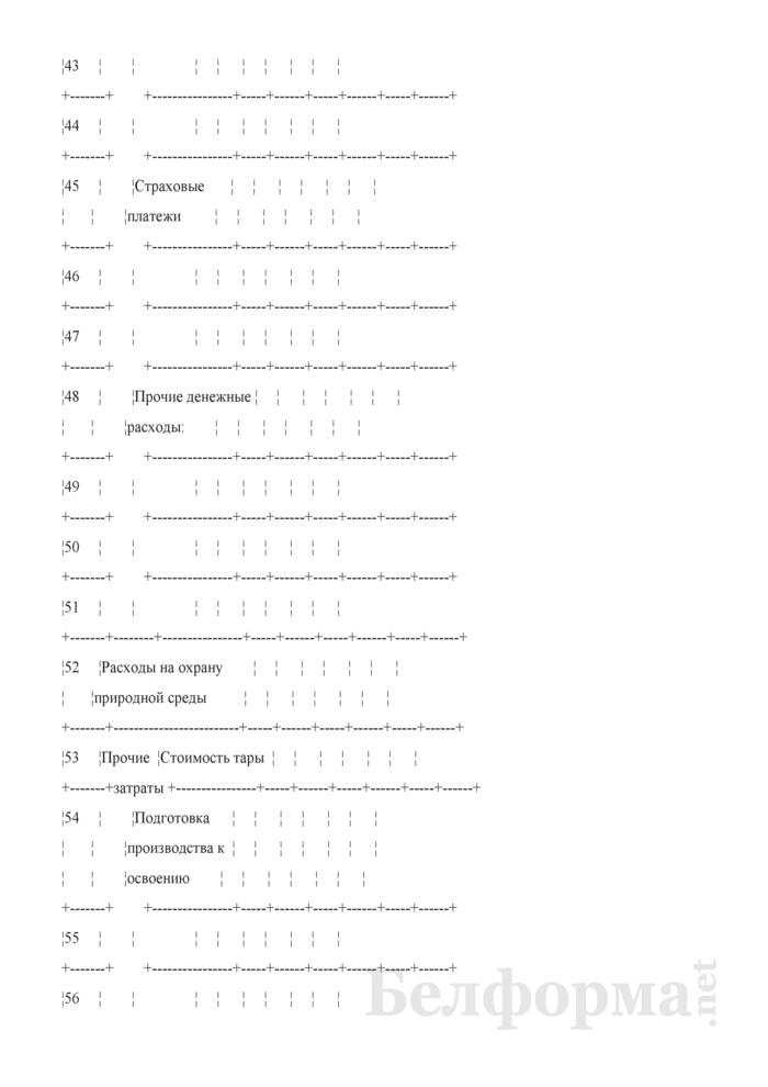 Производственный отчет по промышленным производствам. Форма № 18-Б. Страница 8