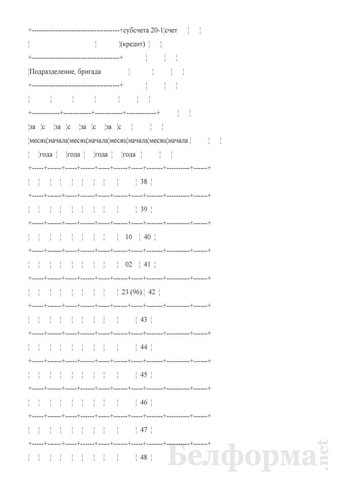 Производственный отчет по растениеводству. Форма № 18. Страница 11
