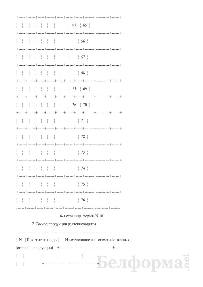 Производственный отчет по растениеводству. Форма № 18. Страница 13
