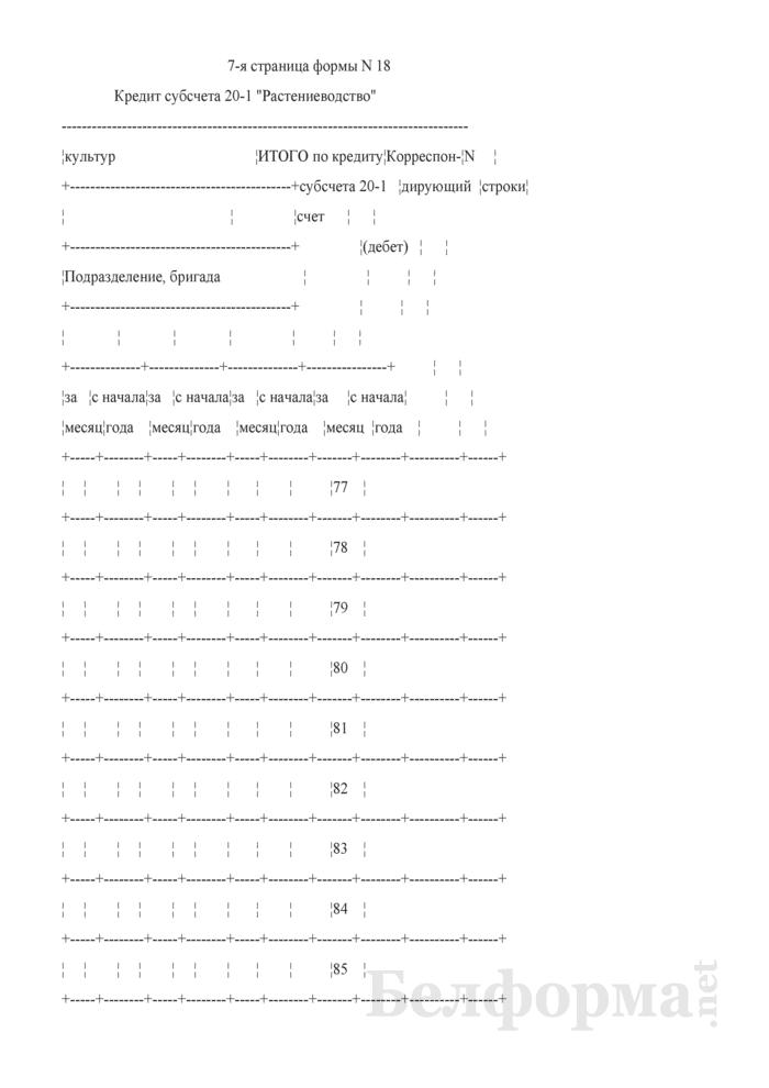 Производственный отчет по растениеводству. Форма № 18. Страница 17