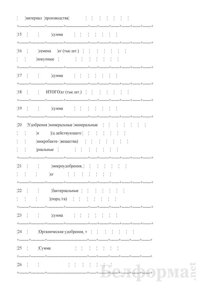Производственный отчет по растениеводству. Форма № 18. Страница 3