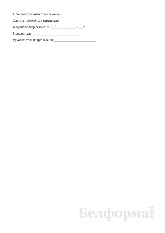 Производственный отчет по растениеводству. Форма № 18. Страница 21