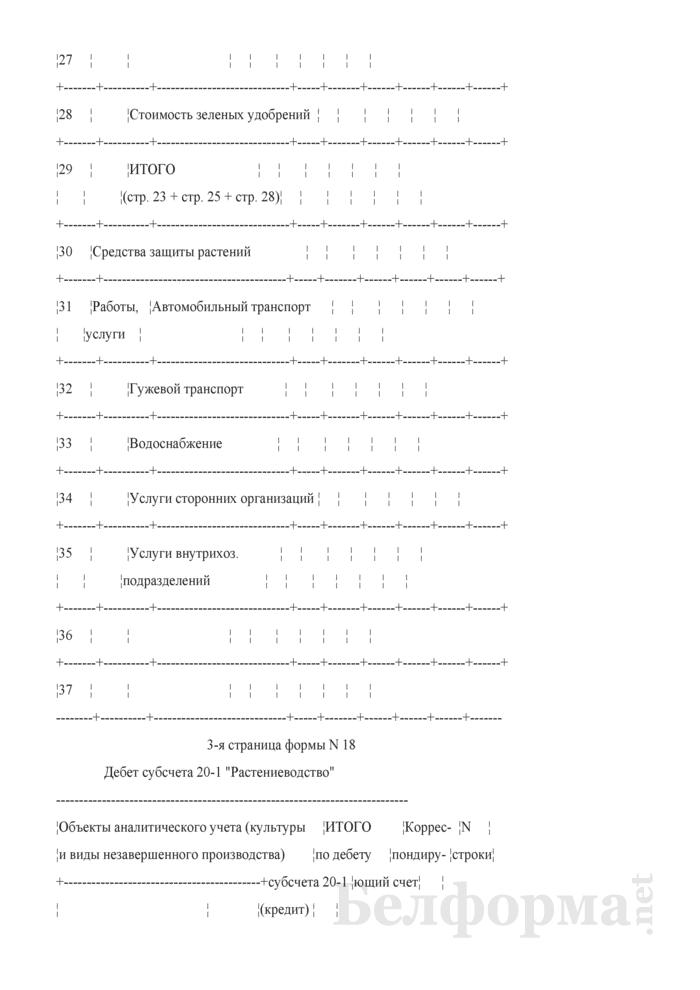 Производственный отчет по растениеводству. Форма № 18. Страница 4