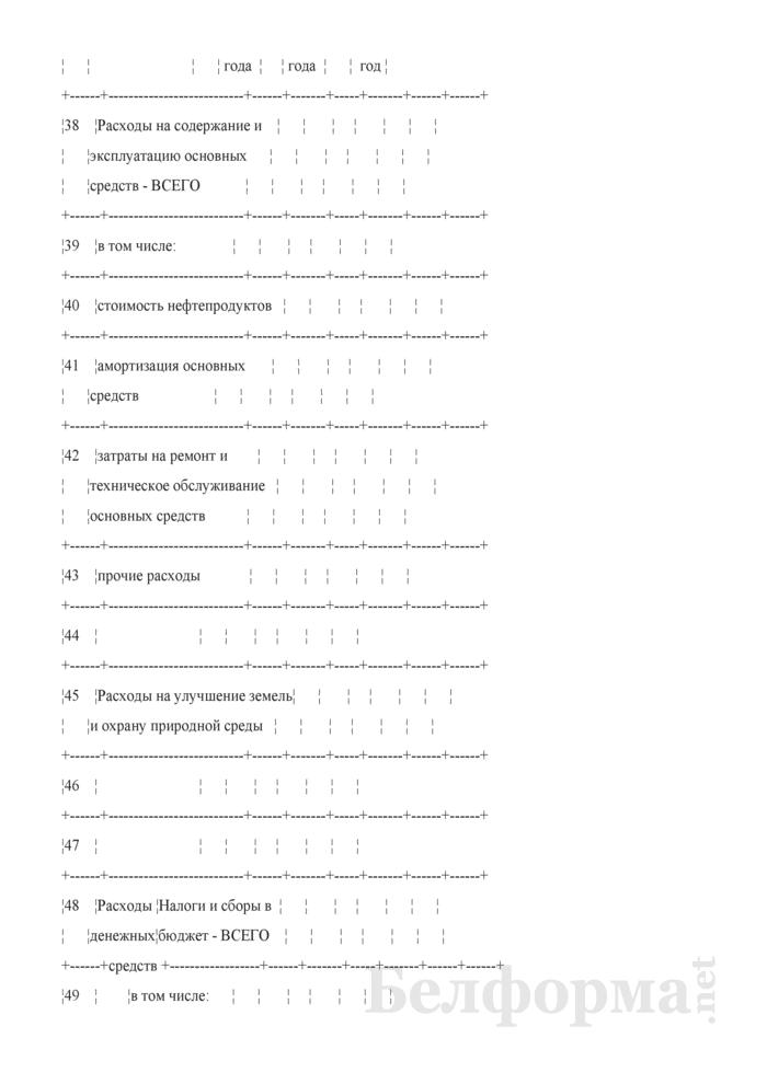 Производственный отчет по растениеводству. Форма № 18. Страница 8