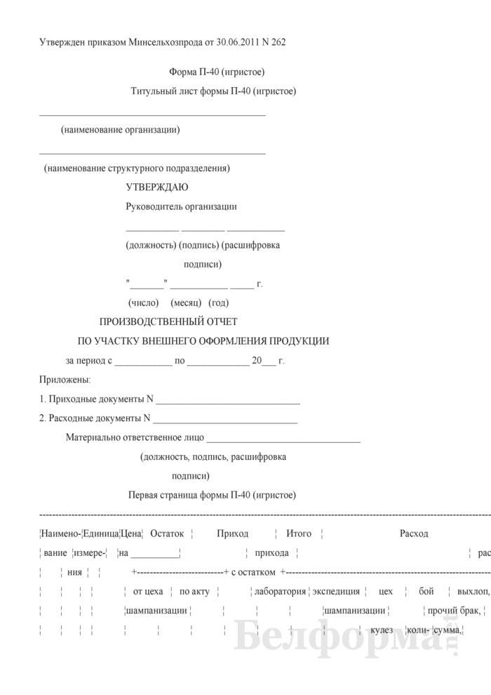 Производственный отчет по участку внешнего оформления продукции (Форма П-40 (игристое)). Страница 1