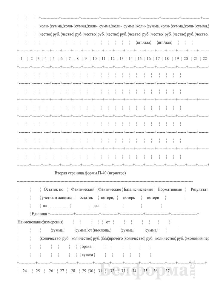 Производственный отчет по участку внешнего оформления продукции (Форма П-40 (игристое)). Страница 2